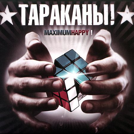 "CD ""Maximum Happy. 1 часть"""