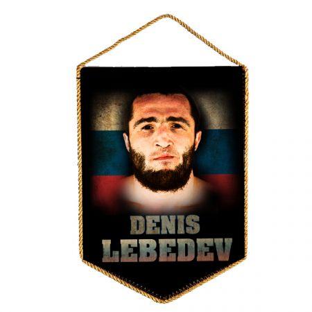 Вымпел Денис Лебедев