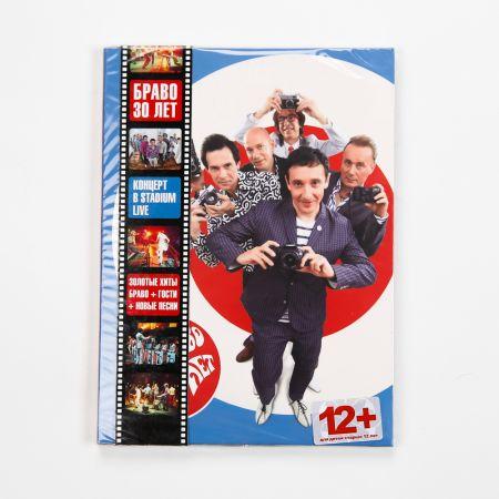 """БРАВО """"""""30-ЛЕТ"""""""" DVD"""