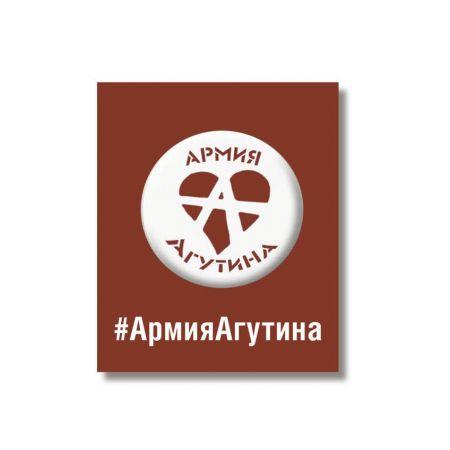 """Значок """"Армия Агутина"""""""