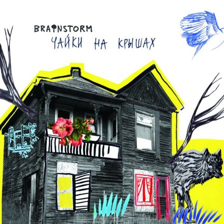 "CD BrainStorm """"Чайки на крышах"""" (2012)"