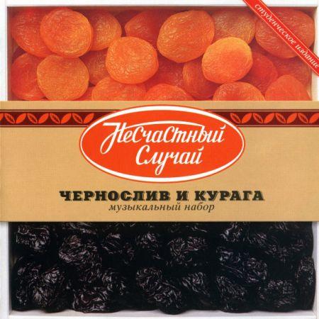 """CD """"Чернослив и курага"""" с автографами"""