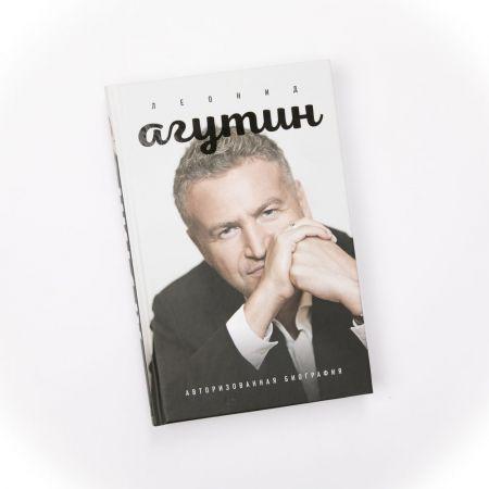 """Биография """"""""Агутин"""""""""""