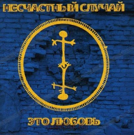 """CD """"Это любовь"""" с автографами"""