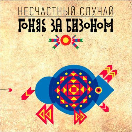 """CD """"Гоняясь за бизоном"""" с автографами"""
