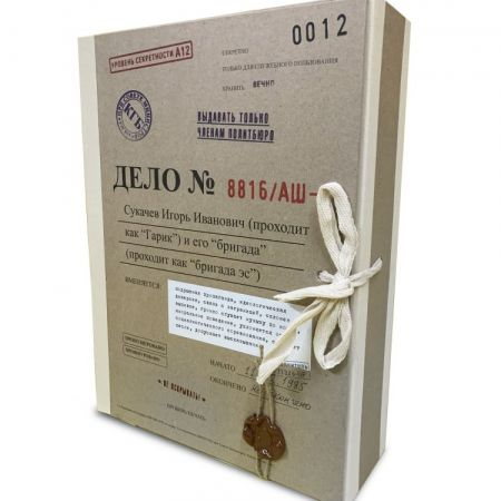 """Подарочный бокс """"Дело Бригады С"""" с именным автографом (9CD+3DVD)"""