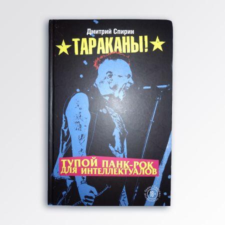 """Книга Д. Спирина """"Тупой панк-рок для интеллектуалов"""""""