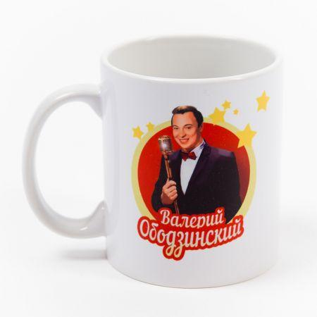 Кружка Валерий Ободзинский