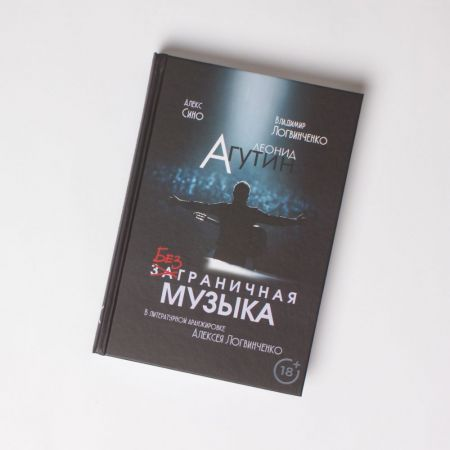 "Книга """"Леонид Агутин. Безграничная музыка"""""