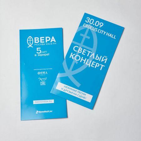 Буклет Радио Вера