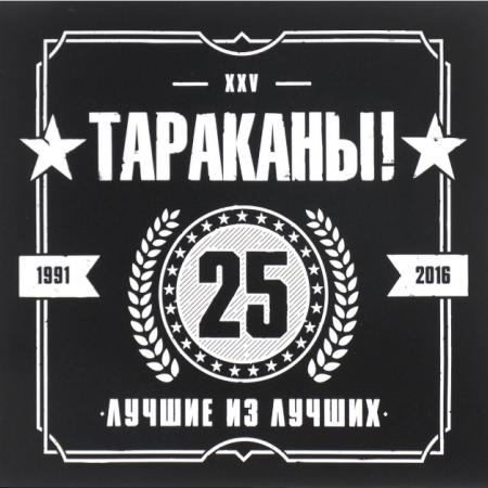 """2CD """"Тараканы 25. Лучшие из лучших"""""""