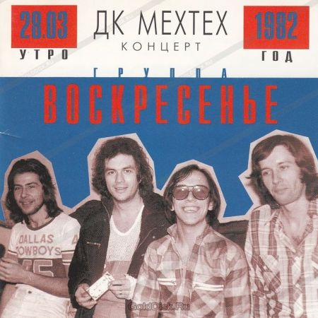 """CD """"Концерт в ДК МЕХТЕХ"""" с автографами"""
