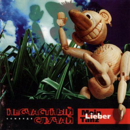 "CD ""Mein Lieber Tanz"" с автографами"