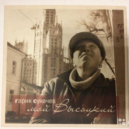 """CD Гарик Сукачев """"Мой Высоцкий"""" с автографом"""