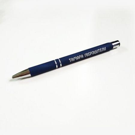 """Ручка """"Тамара Грердцители"""" темно-синяя"""