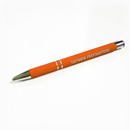 """Ручка """"Тамара Грердцители"""" оранжевая"""