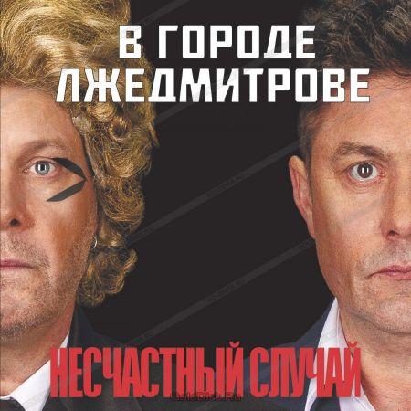 """CD """"В городе Лжедмитрове"""" с автографами"""