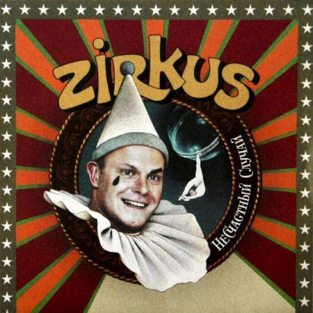 """CD """"Zircus"""" с автографами"""